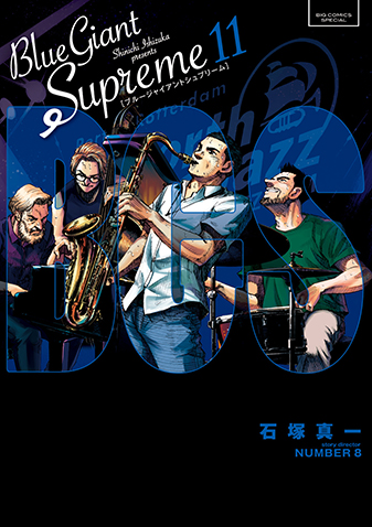 BLUE GIANT SUPREME 第11集