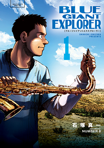 BLUE GIANT EXPLORER 第1集