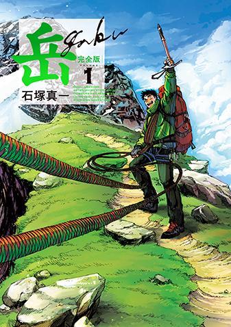 岳 完全版 第1集