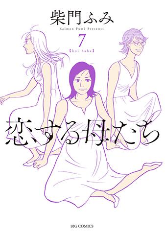 恋する母たち 第7集