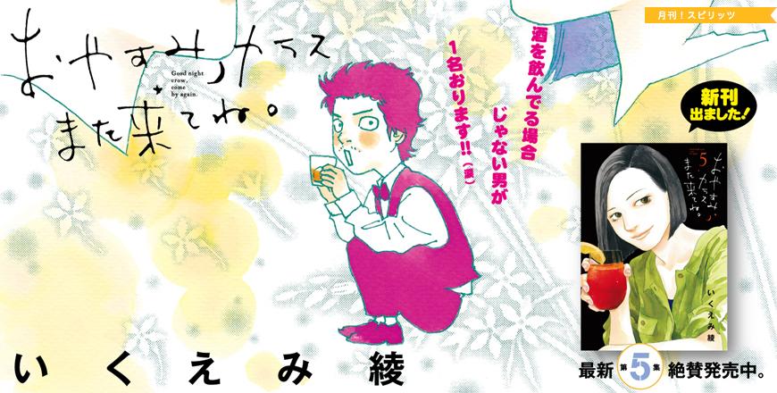 月刊!スピリッツ12月号TOP