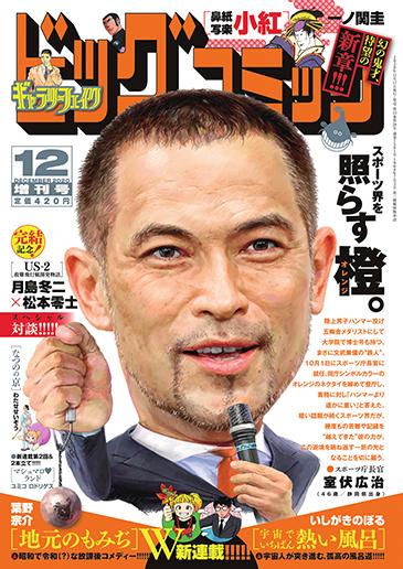 ビッグ増刊号 2020年12月17日号増刊