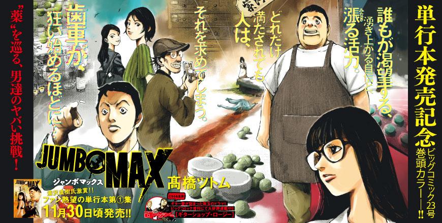 JUMBO MAX ジャンボマックス 髙橋ツトム