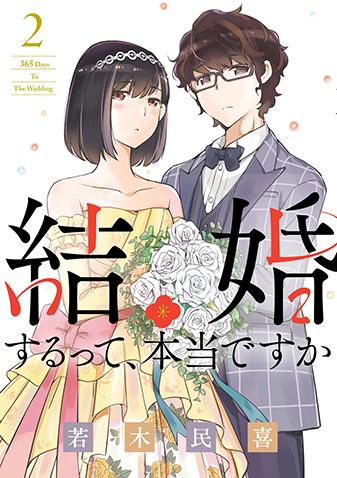 結婚するって、本当ですか 第2集