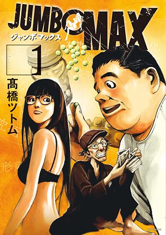 JUMBO MAX 第1集