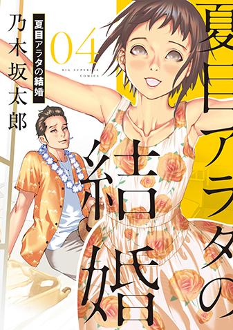 夏目アラタの結婚 第4集