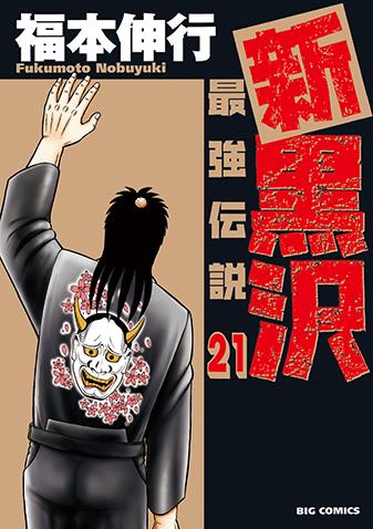 新黒沢 最強伝説 第21集
