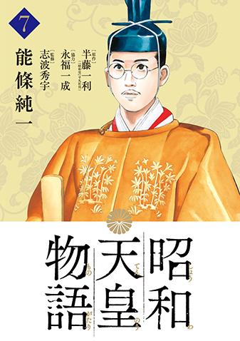 昭和天皇物語 第7集