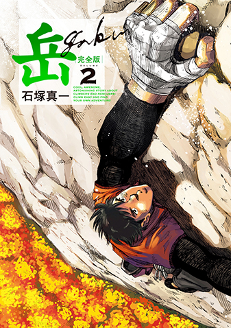 岳 完全版 第2集
