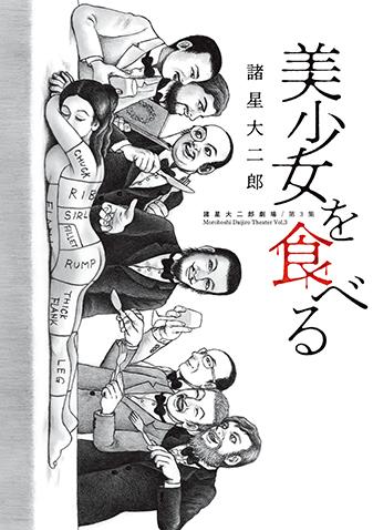 諸星大二郎劇場 第3集 美少女を食べる