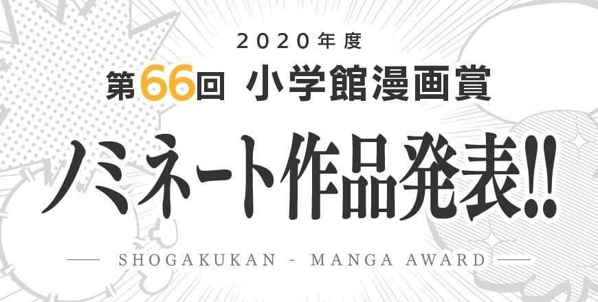 漫画賞ノミネート