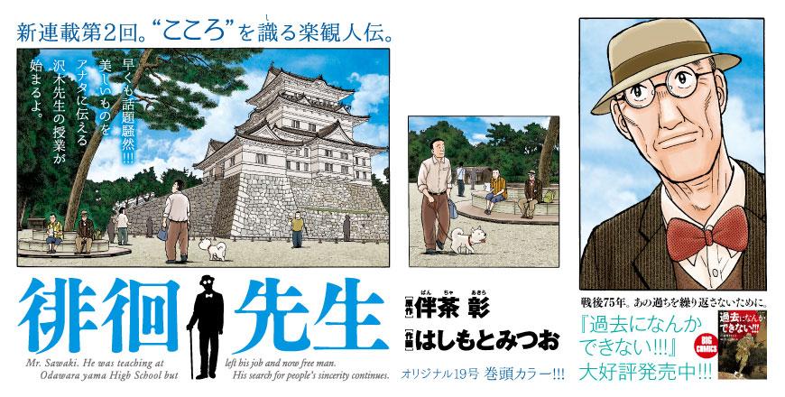 ビッグコミックオリジナル第23号