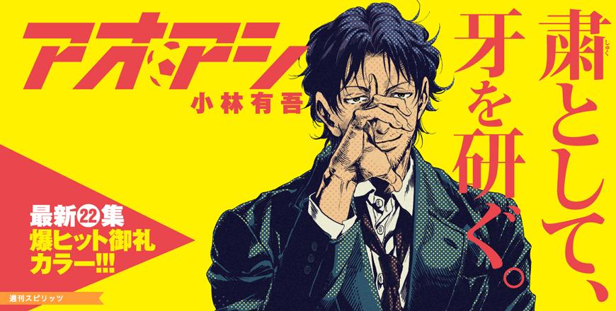 スピリッツ第52号 アオアシ TOP