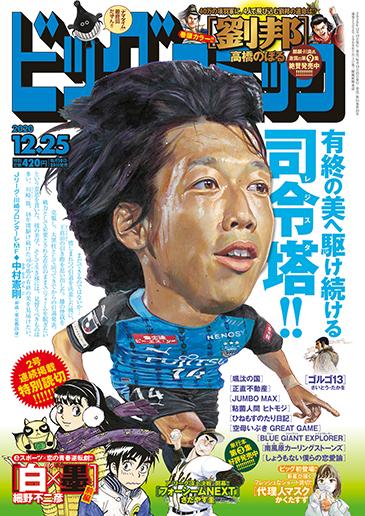 ビッグコミック 第24号