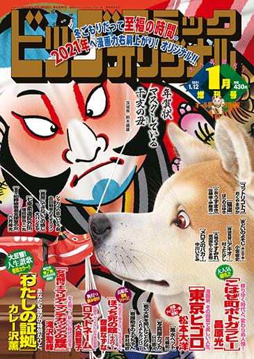 ビッグコミックオリジナル増刊号 1月12日増刊号