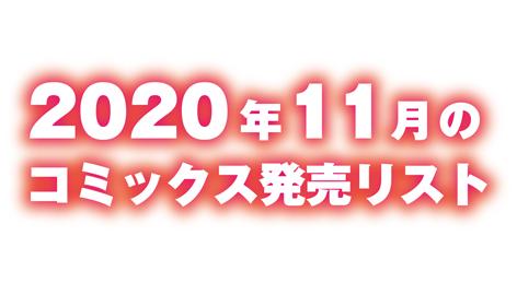 2020年11月のコミックス発売リスト