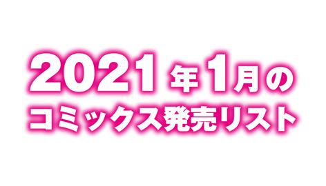 2021年1月のコミックス発売リスト