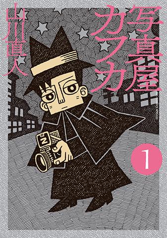 写真屋カフカ 第1集