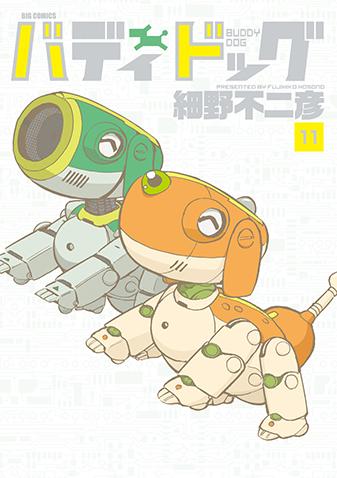 バディドッグ 第11集