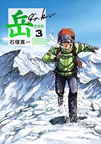 岳 完全版 第3集