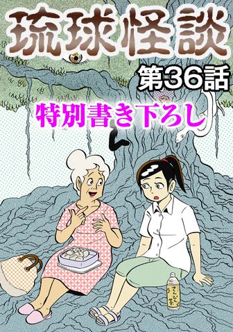琉球怪談 【第36話】WEB掲載 ◆書き下ろし