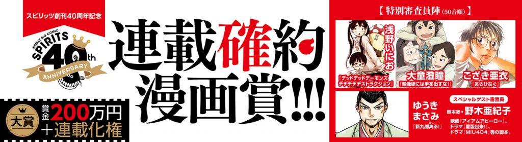 40周年漫画賞バナー