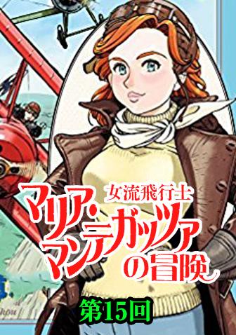 女流飛行士マリア・マンテガッツァの冒険 第十五話