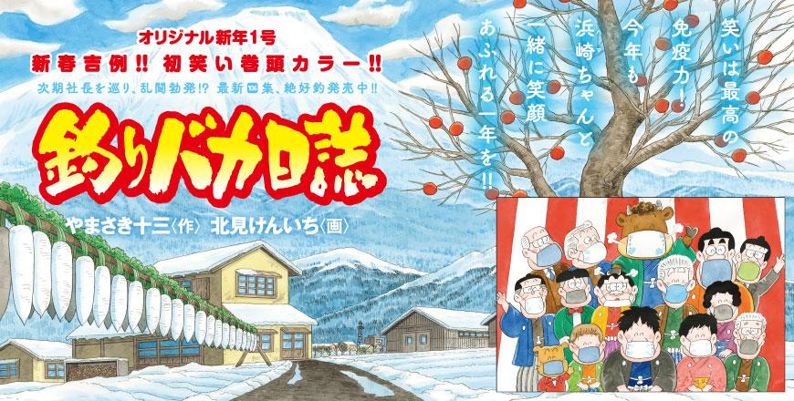 オリジナル新年1号 新春吉例!! 初笑い巻頭カラー!!釣りバカ日誌 やまさき十三〈作〉 北見けんいち〈画〉