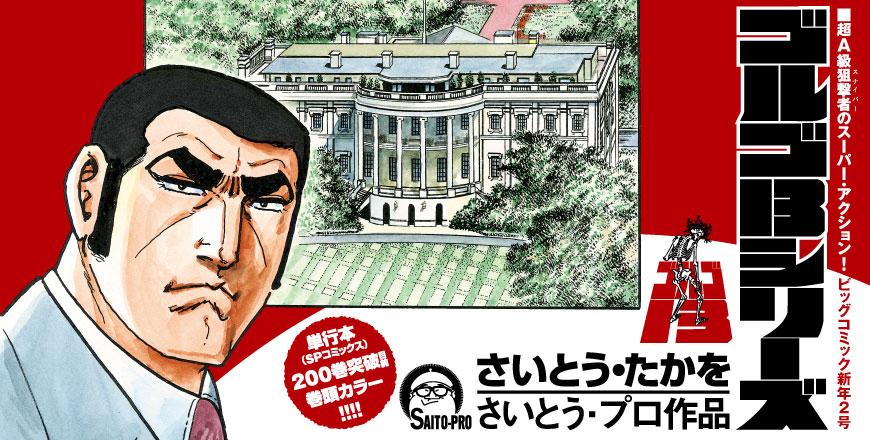 ビッグコミック新年2号 ゴルゴ13シリーズ
