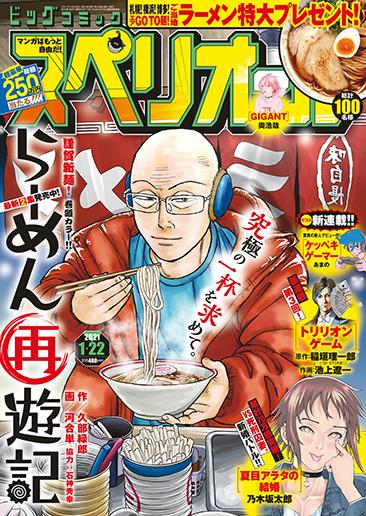 ビッグコミックスペリオール第3号