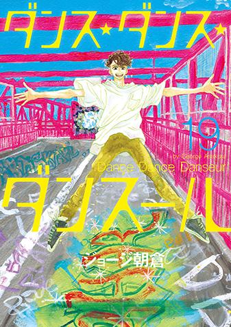 ダンス・ダンス・ダンスール 第19集