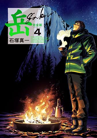 岳 完全版 第4集