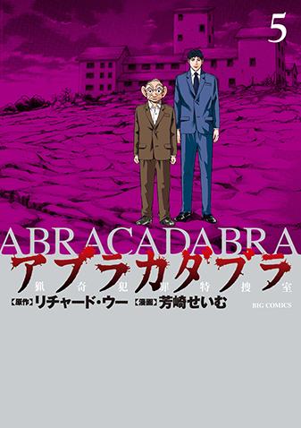 アブラカダブラ ~猟奇犯罪特捜室~ 第5巻