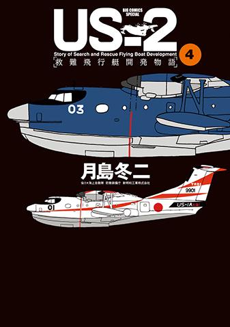 US-2 救難飛行艇開発物語 第4集