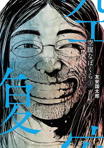 空腹なぼくら 第3集