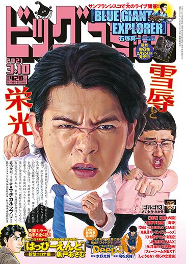 ビッグコミック 第5号