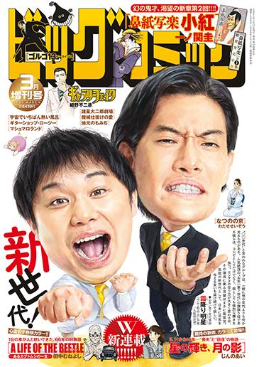 ビッグ増刊号 2021年3月17日号増刊