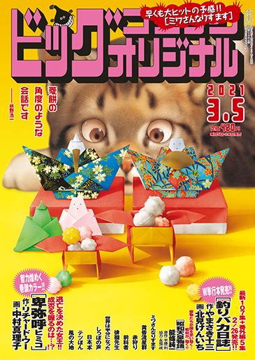 ビッグコミックオリジナル第5号