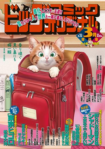 オリジナル増刊号 3月12日増刊号