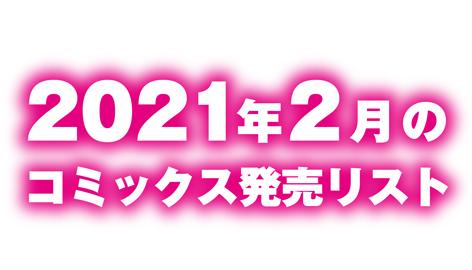 2021年2月のコミックス発売リスト