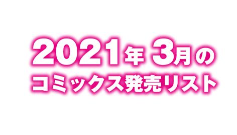 2021年3月のコミックス発売リスト