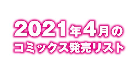 2021年4月のコミックス発売リスト