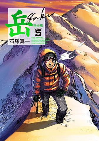 岳 完全版 第5集