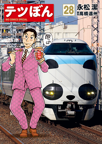 テツぼん 第28集