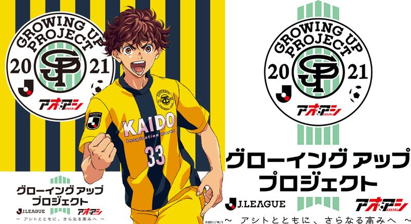 『アオアシ』とJリーグのスペシャルコラボ!!