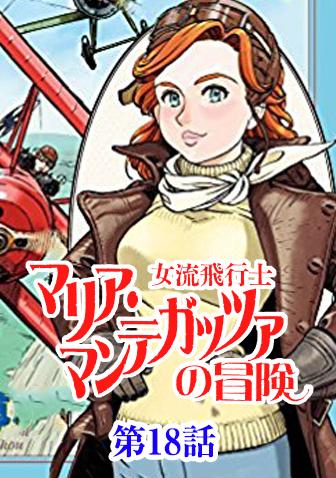 女流飛行士マリア・マンテガッツァの冒険 第十八話