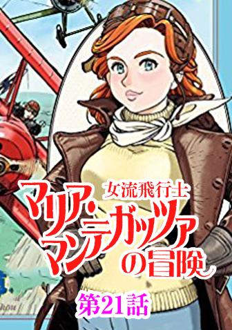 女流飛行士マリア・マンテガッツァの冒険 第二十一話