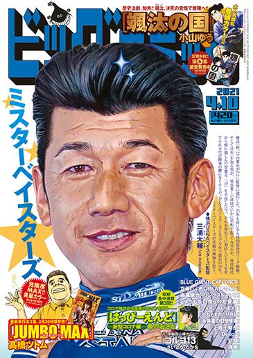 ビッグコミック 第7号