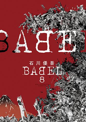BABEL 第8集