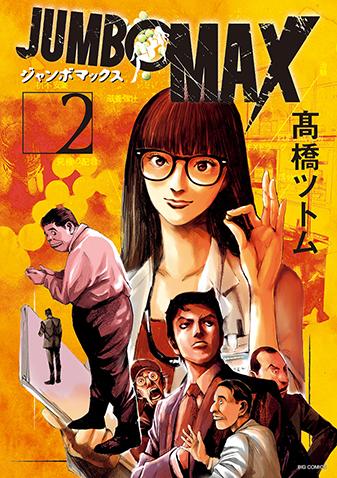 JUMBO MAX 第2集